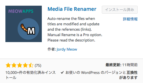 WordPress Plugin Media-File-Renamer