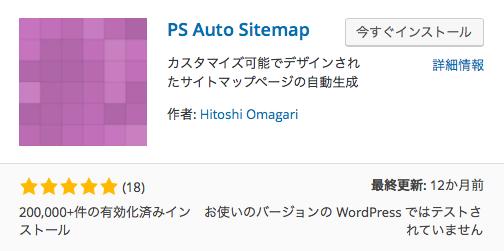 WordPress HTML サイトマップ を作成するプラグイン【PS Auto Sitemap】
