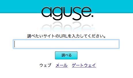 aguseトップページ URL入力画面