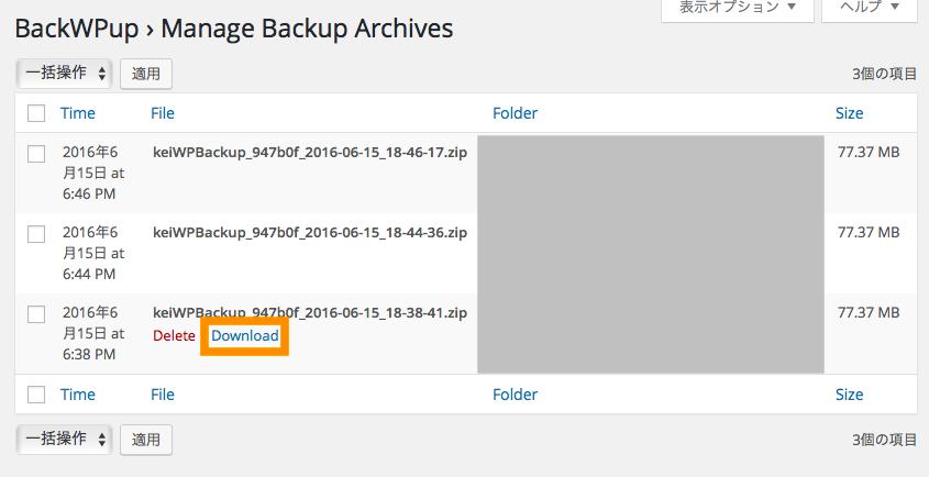 BackWPup>バックアップファイルをダウンロードする