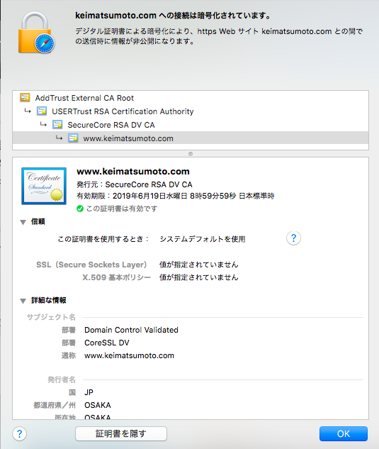 SSLサーバ証明書
