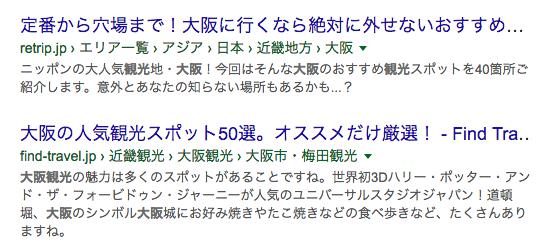 「大阪 観光」の検索結果