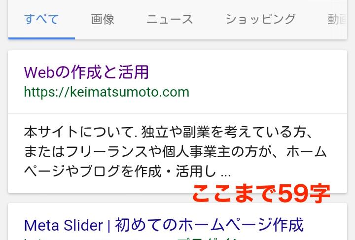Google 検索結果 スマートフォン 60字以降は省略されている