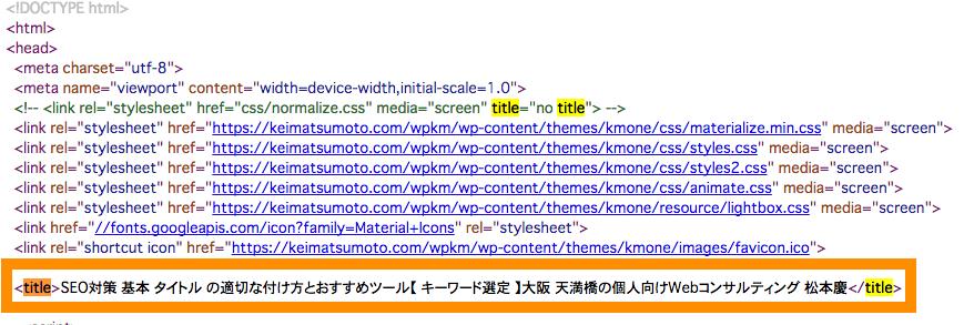 HTML タイトルタグ