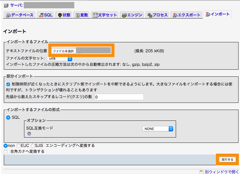 myphpAdminからデータベースファイルをインポートする