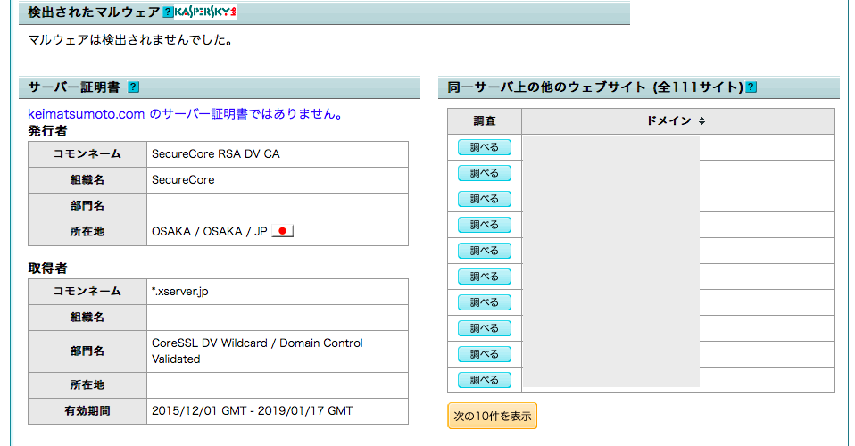 サーバー証明書情報と同一サーバ上の他のウェブサイト