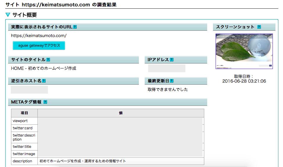 実際に表示されるサイトのURL