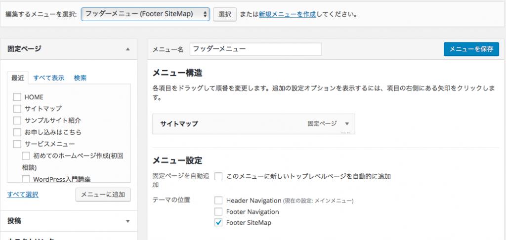 外観>メニューからFooter Sitemapにサイトマップを表示する