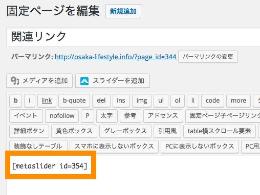Meta Sliderショートコード貼り付け
