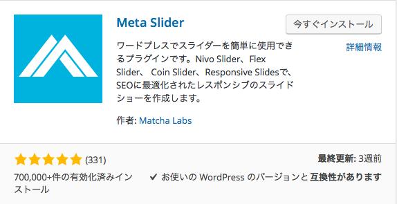 WordPressテーマ「Stinger」に「 MetaSilder 」でスライドショーを作成