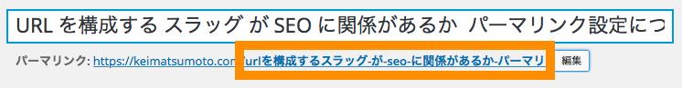 デフォルトはパーマリンクに日本語のタイトル名がそのまま入る