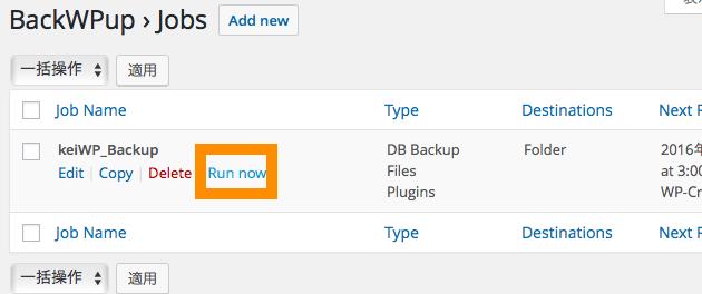 BackWPup>バックアップジョブを今すぐ実行する