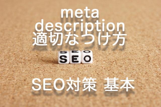 SEO対策 基本 適切なmeta descriptionのつけ方
