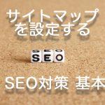 SEO対策 基本 サイトマップを設定する