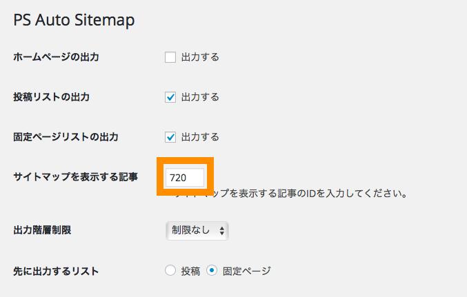 PS Auto Sitemapの設定で記事のIDを設定する