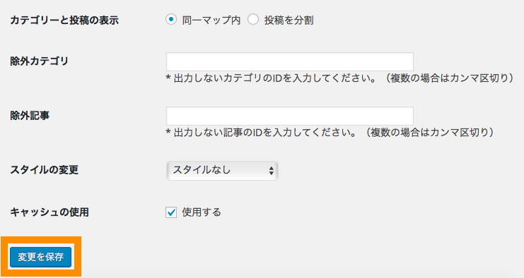 PS Auto Sitemapの設定を保存する