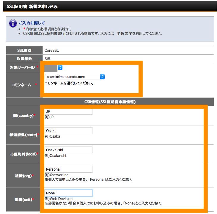 SSL発行申請画面