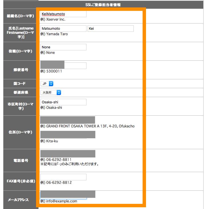 SSL登録者情報入力画面