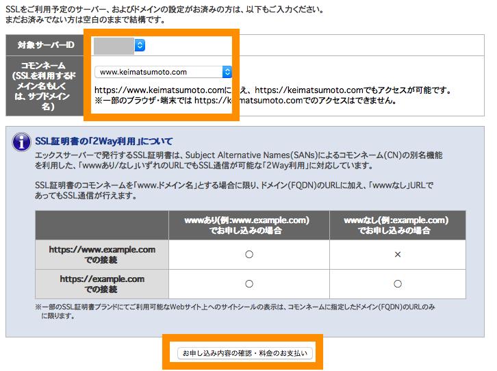SSL証明書申し込み画面