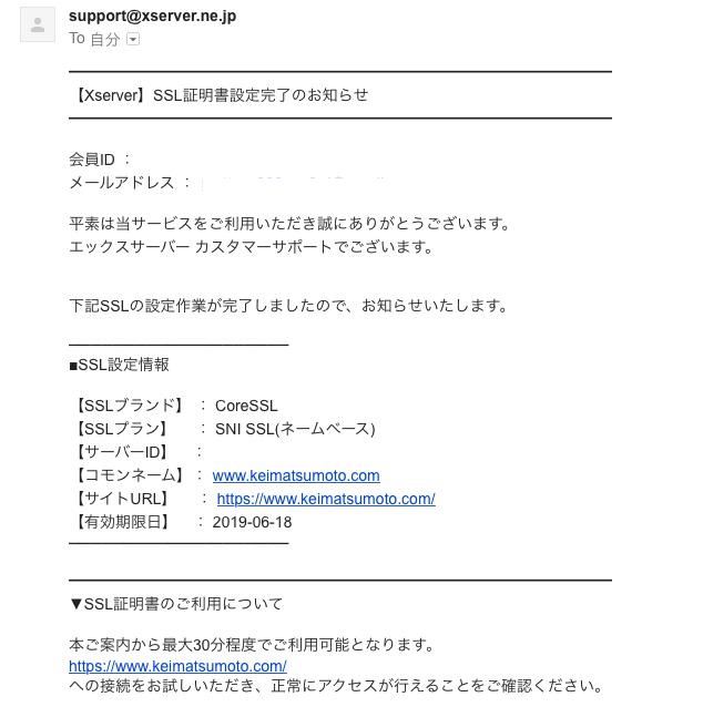 SSL証明書設定完了のお知らせ