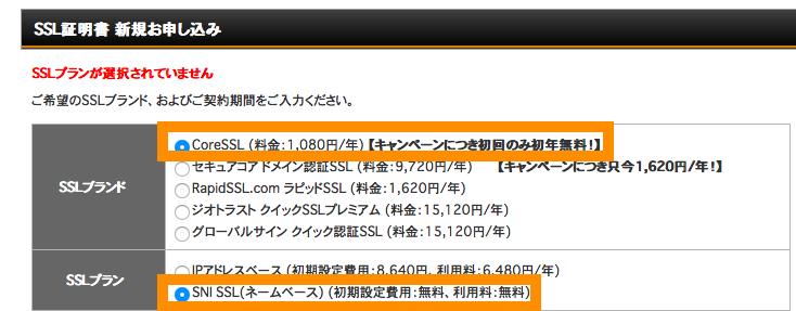 SSL申し込み画面