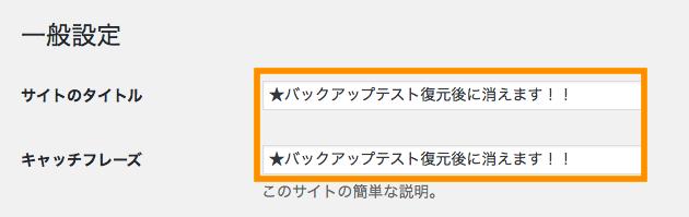 バックアップ後にwordpressのサイトのタイトルとキャッチフレーズを変更する