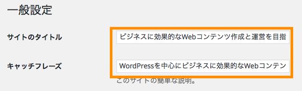 バックアップ前のwordpressのサイトのタイトルとキャッチフレーズ