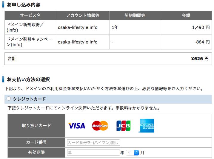 エックスドメイン 支払い画面