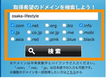 エックスドメイン ドメイン検索画面
