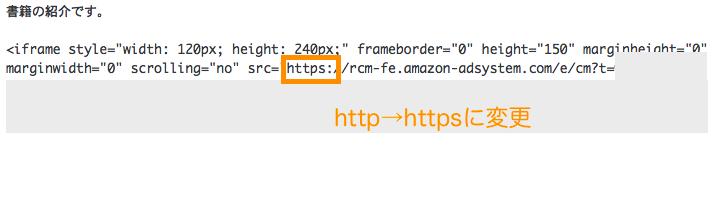 Amazonアソシエイト http→httpsに修正