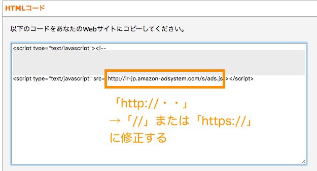 Amazonアソシエイト htmlコードのURLを修正