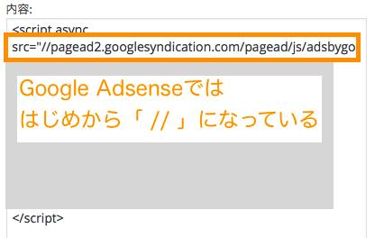 GoogleAdsense htmlコード