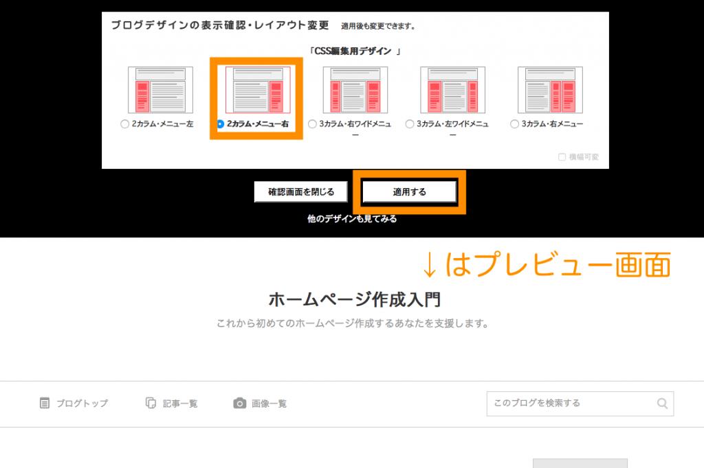 アメブロ CSS編集用デザインを適用する
