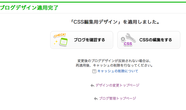 CSS編集用デザインを適用する