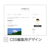 CSS編集用デザインを選択