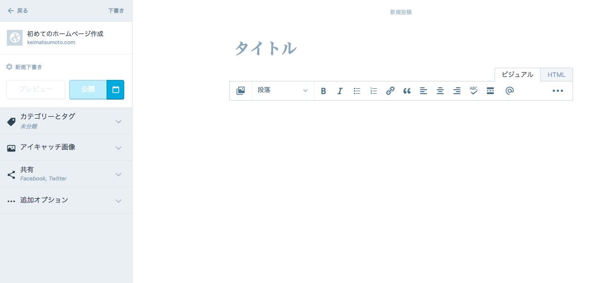 記事作成画面