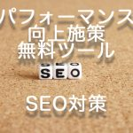SEO対策 基本 パフォーマンス向上 無料ツールの紹介