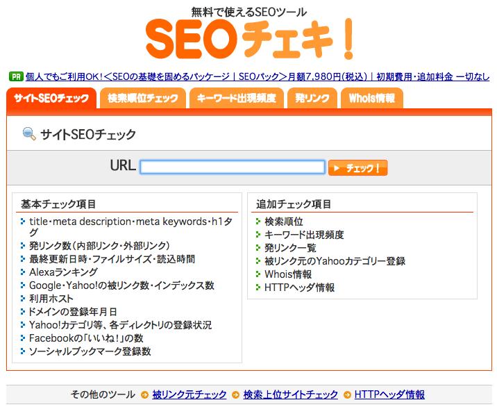 SEO対策 無料ツール SEOチェキ トップページ