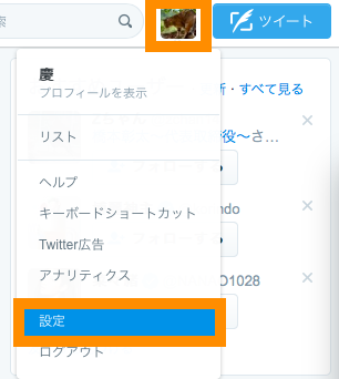 twitterにログイン後に右上アイコン>設定を選択します