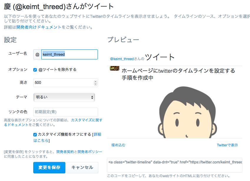 仕様変更前のTwitterライムラインのウィジェット編集画面