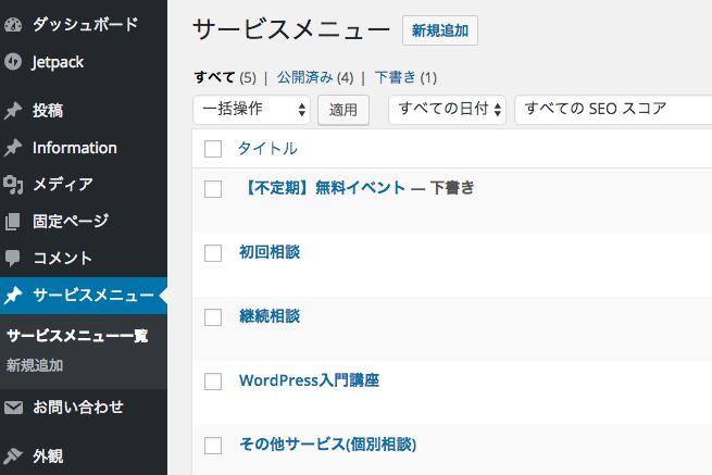 個々のWordPress管理画面にリダイレクトされる