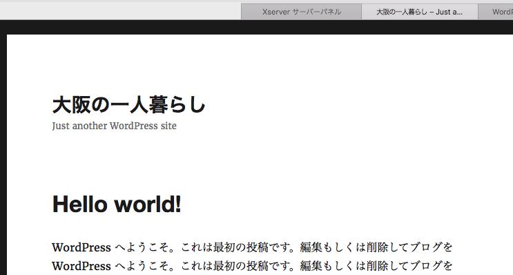 WordPress デフォルトトップページ