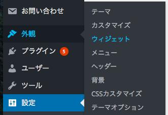 WordPress管理画面>外観>ウィジェット