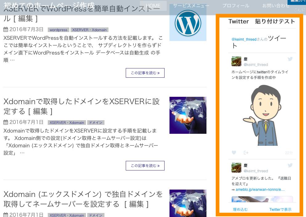 WordPressに貼り付けたTwitterのライムラインが表示されていることを確認
