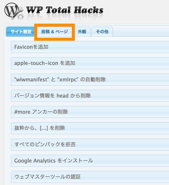 WPTotalHacks 投稿&ページ設定タブを選択
