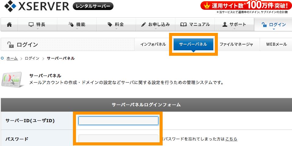 XSERVERサーバーパネルログイン画面