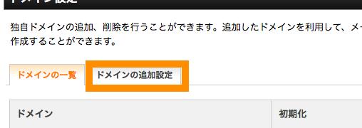 XSERVERサーバーパネルでドメインの追加設定を選択