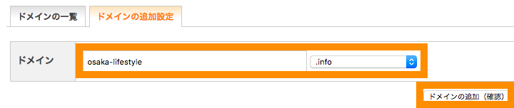 XSERVERサーバーパネル ドメイン追加設定でドメイン名を入力する