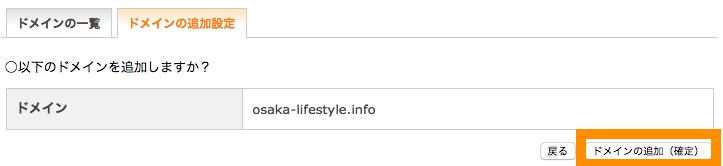 XSERVERサーバーパネルでドメイン名を確定する