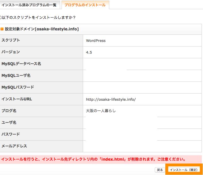 XSERVER WordPress 自動インストール確認画面